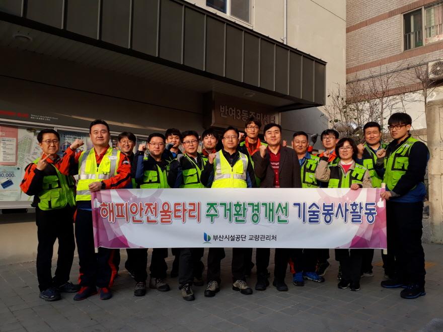 교량관리처 2019년 2회차 해피안전울타리 기술봉사활동 전개 기념 단체 사진